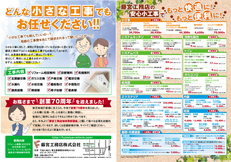 20150814-newspaper-inserts-flyer