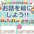 2016.07.31.お話を絵にしよう!!