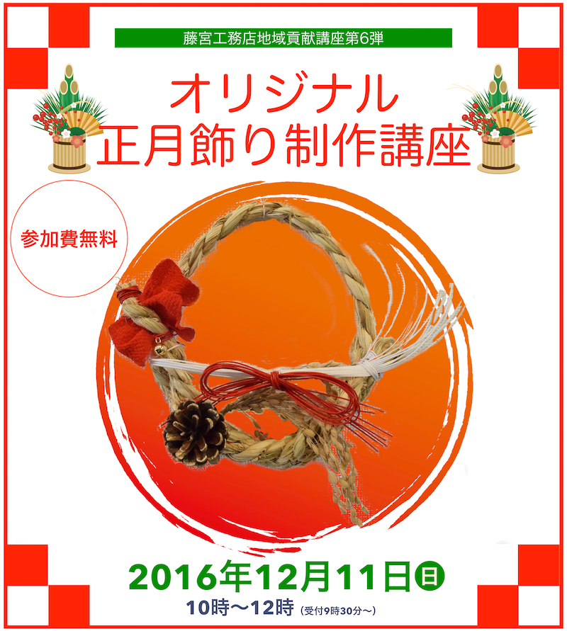 2016-12-11-new-year-decoration01