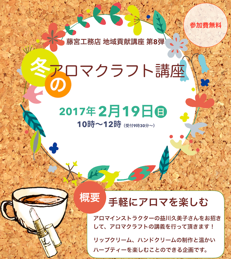2017-02-19-aroma-craft01