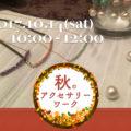 2017.10.14.秋のアクセサリーワーク