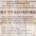 2017.7.16.親子で作るDIY制作講座