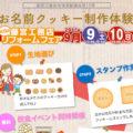 2017.09.09.お名前クッキー制作体験