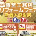 2018.01.06.第九回リフォームフェア