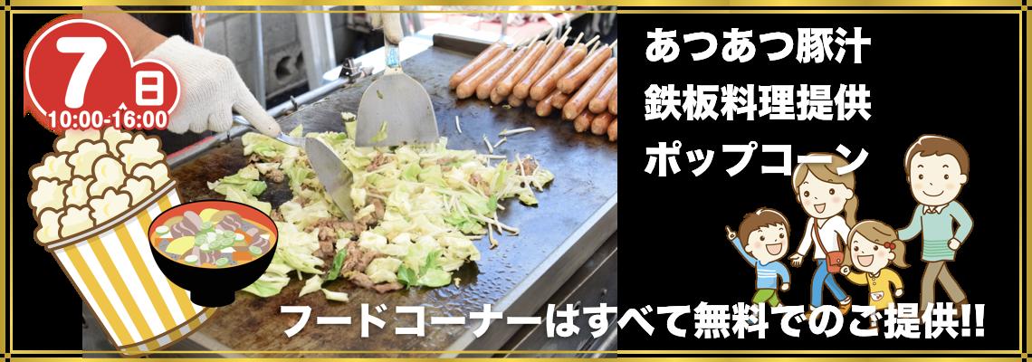 第9回藤宮工務店リフォームフェア鉄板焼き提供