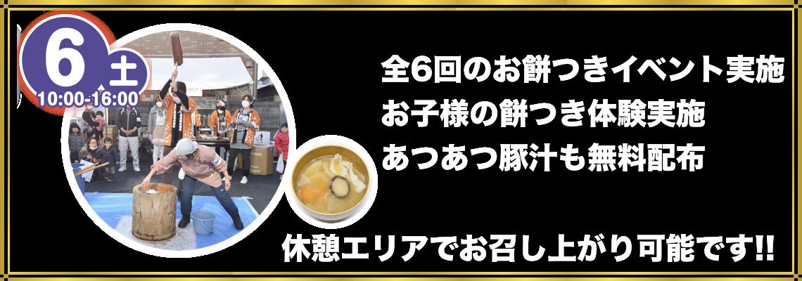 第9回リフォームフェアお餅つきイベント