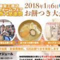 2018.01.06.藤宮工務店お餅つき大会