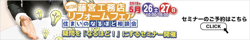 第10回藤宮工務店リフォームフェアセミナー・特別相談会予約