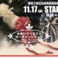 2018.11.17.手作りクリスマスオーナメントワーク