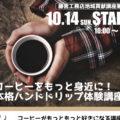 2018.10.14.コーヒーをもっと身近に!本格ハンドドリップ体験講座