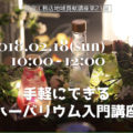 2018.2.18.手軽にできるハーバリウム入門講座