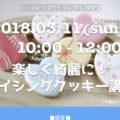 2018.03.11.楽しく綺麗に!アイシングクッキー講座