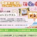 2019.01.12.第3回ペット自慢フォトコンテスト