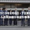 【2019年2月6日・7日実施】全国リフォーム合同会議分科会が無事終了しました