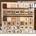 2019.03.10.木でつくる万年カレンダー制作講座