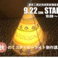 2019.09.22.秋のミニティピーライト制作講座