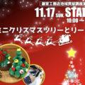 2019.11.17.ミニクリスマスツリーとリース