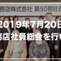 【2019年7月20日】藤宮工務店社員総会を行いました