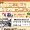 2020.01.18.新春お餅つき大会