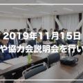 【2019年11月15日】ふじみや協力会説明会を行いました