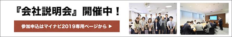 藤宮工務店会社説明会