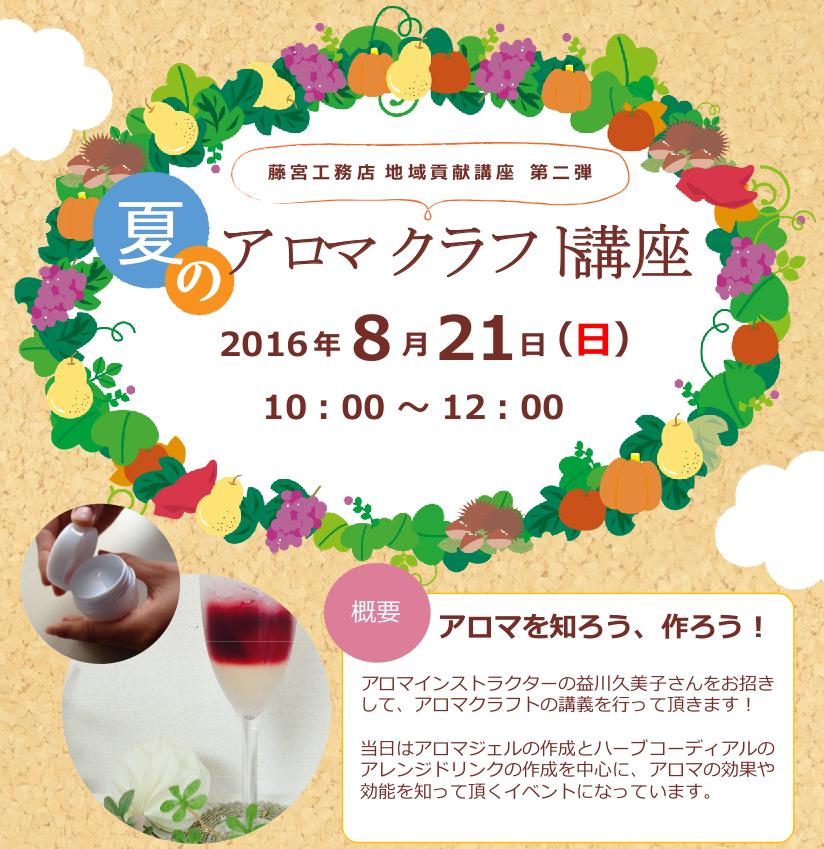 summer-aromacraft