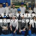 【人を大切にする経営学会】タイ優良企業視察ツアーに参加してきました